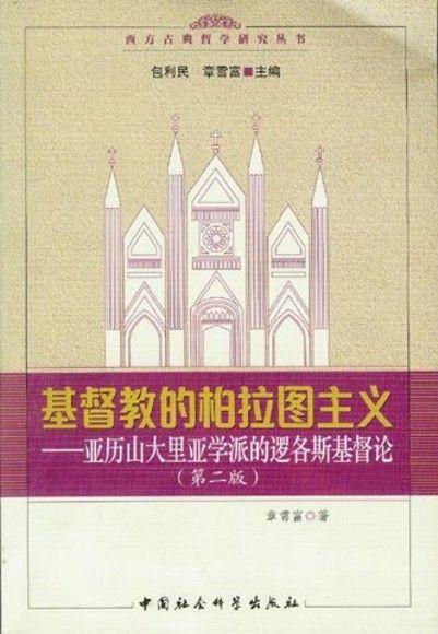 基督教的柏拉图主义(第二版)