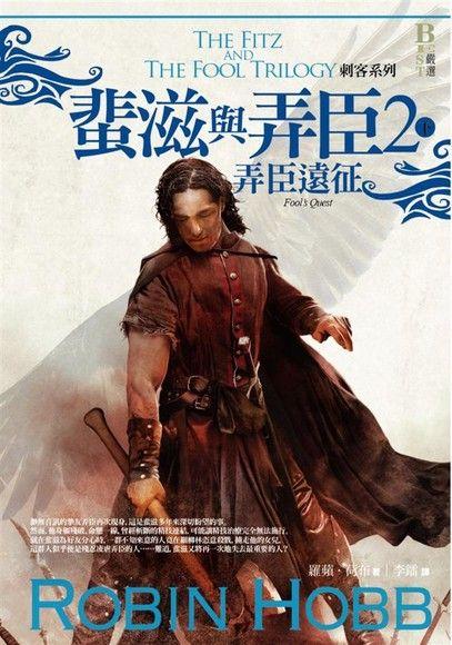 刺客系列:蜚滋與弄臣(2)弄臣遠征(下)