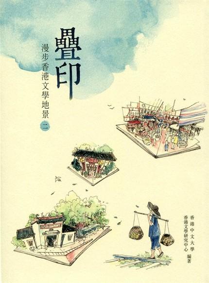 疊印:漫步香港文學地景2