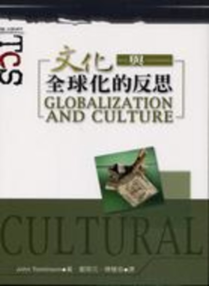 文化與全球化的反思