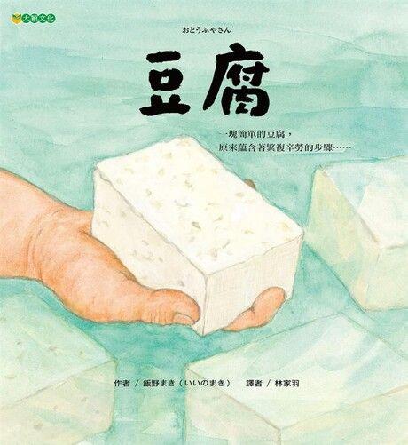 豆腐(精裝)