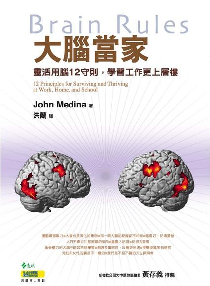 大腦當家-靈活用腦12守則,學習工作更上層樓