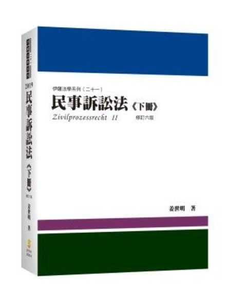 民事訴訟法(下冊)修訂六版