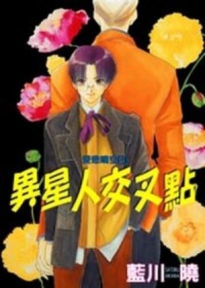 愛戀晴空(04)異星人交叉點