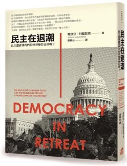 民主在退潮