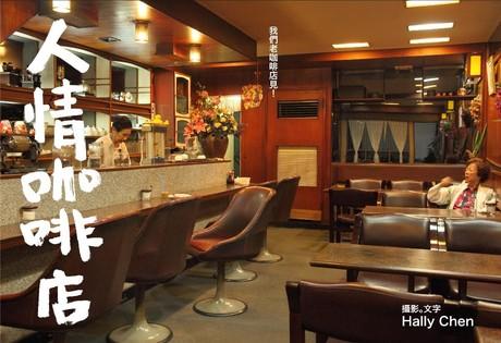 人情咖啡店