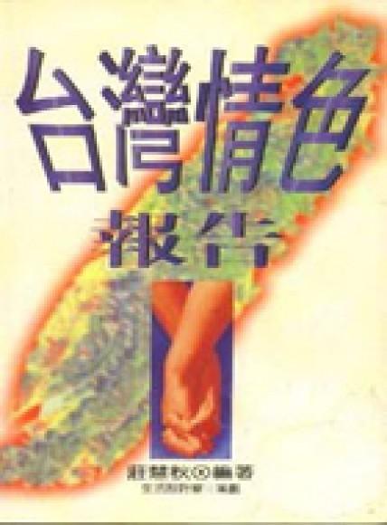 台灣情色報告