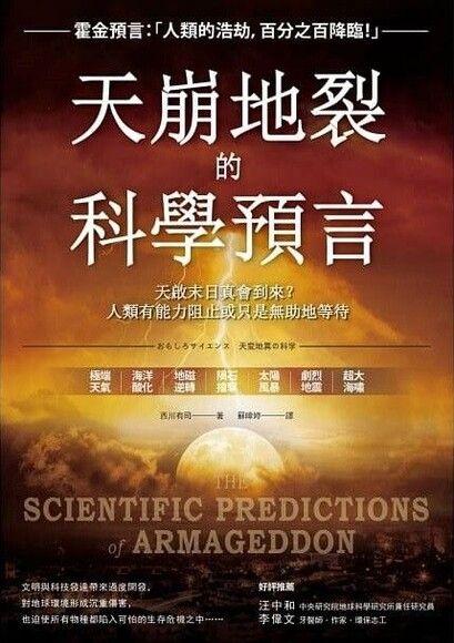 天崩地裂的科學預言