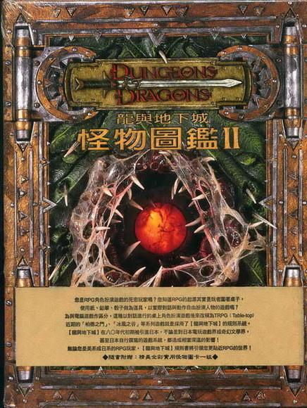 龍與地下城怪物圖鑑Ⅱ