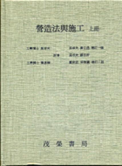 營造法與施工(上)