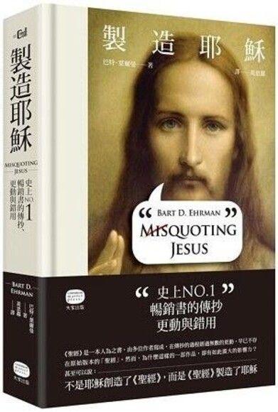 製造耶穌:史上NO.1暢銷書的傳抄、更動與錯用(精裝)