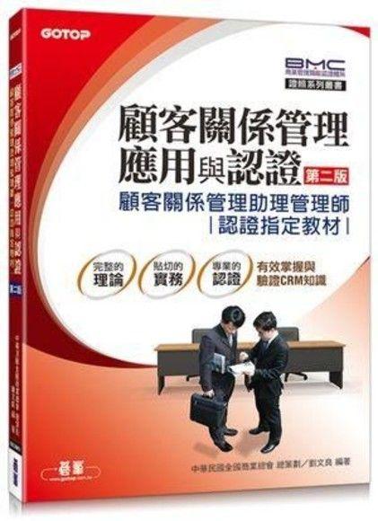 顧客關係管理應用與認證(第二版)顧客關係管理助理管理師認證指定教材