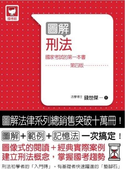 圖解刑法: 國家考試的第一本書