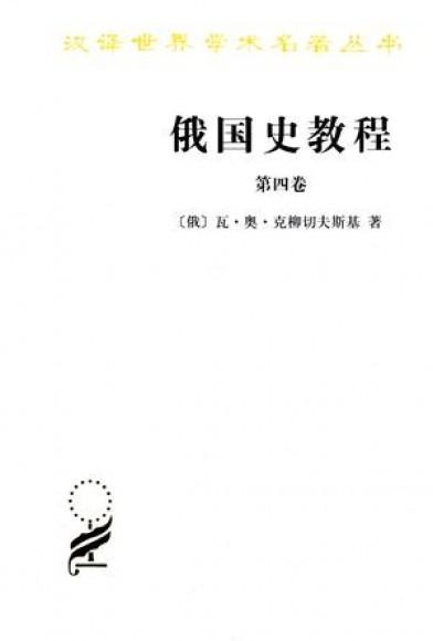 俄国史教程(第4卷)