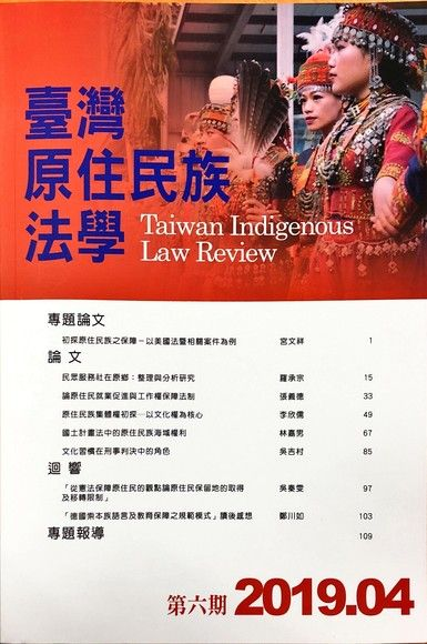 臺灣原住民族法學 第六期(2019.04)