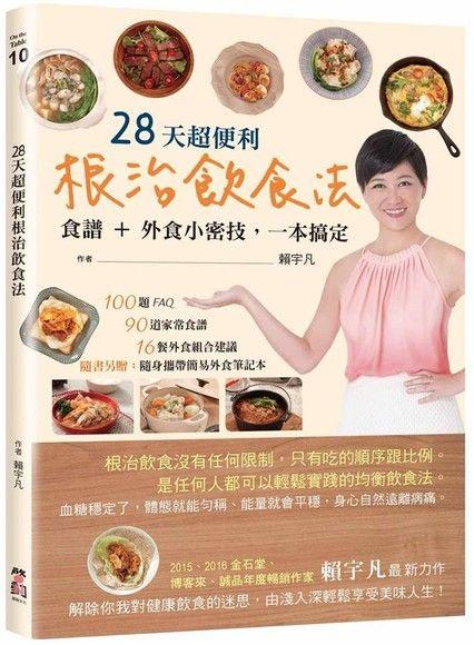 28天超便利根治飲食法: 食譜+外食小密技, 一本搞定 (附筆記本)