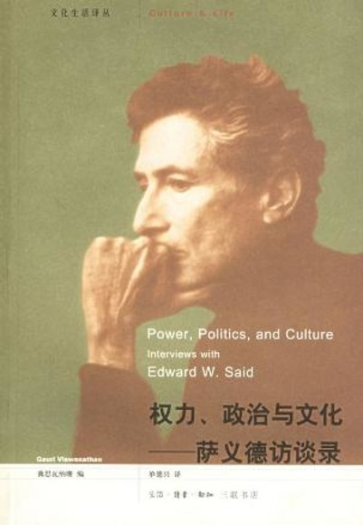 权力、政治与文化
