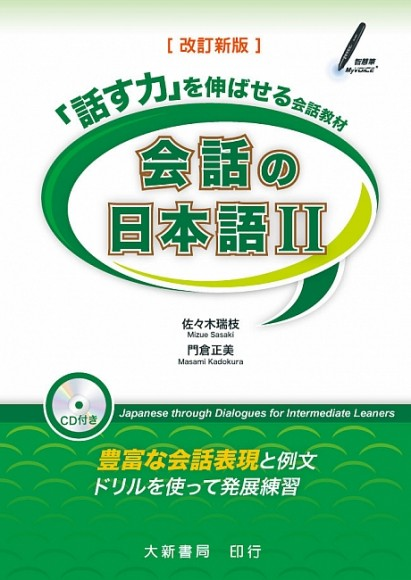 會話日本語Ⅱ 改訂新版 (附有聲CD1片)
