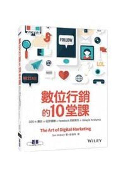 數位行銷的10堂課:SEOx廣告x社群媒體xfacebook洞察報告xGoogle Analytics