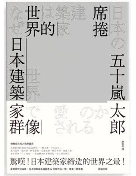 席捲世界的日本建築家群像