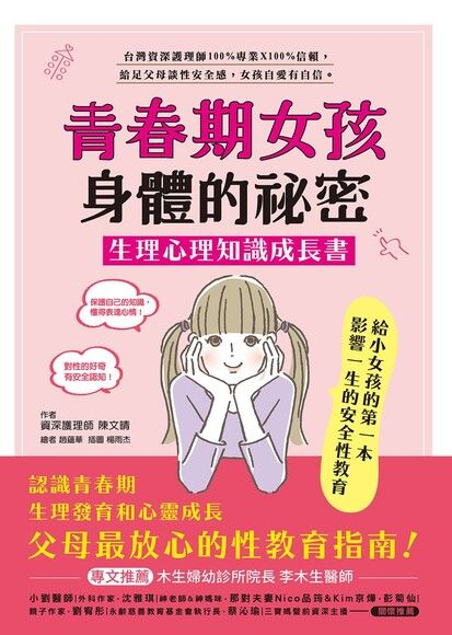 青春期女孩身體的祕密.生理心理知識成長書:木生婦產科護理師100%專業信賴給父母最放心的性教育,陪伴走過生理發育和心靈成長,女孩自愛有自信