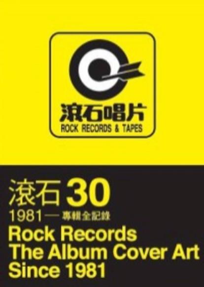 滾石30:1981~專輯全記錄