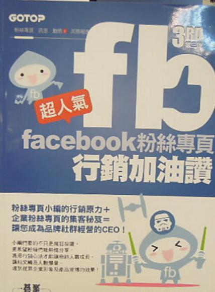 超人氣Facebook粉絲專頁行銷加油讚(第三版)粉絲專頁小編的行銷原力+企業粉絲專頁的集客秘笈=讓您成為品牌社群經營的 CEO!