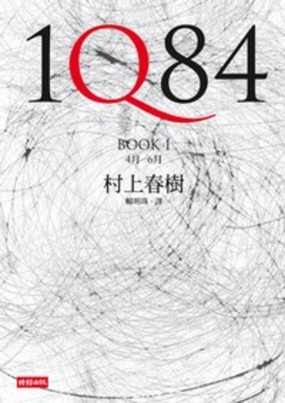 1Q84(BOOK 1)