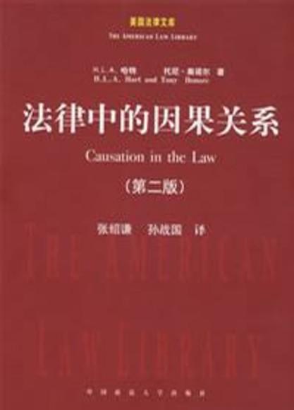 法律中的因果关系