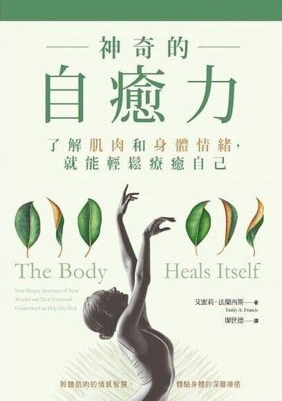 神奇的自癒力:了解肌肉和身體情緒,就能輕鬆療癒自己