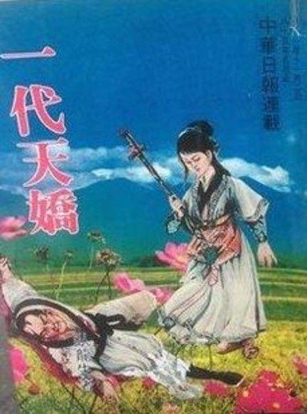 一代天嬌(全四冊)