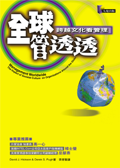 全球管透透