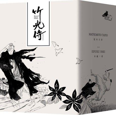 竹光侍 1-8套書
