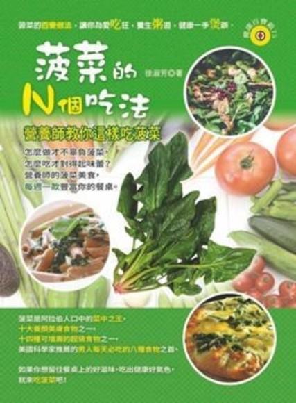 菠菜的N個吃法