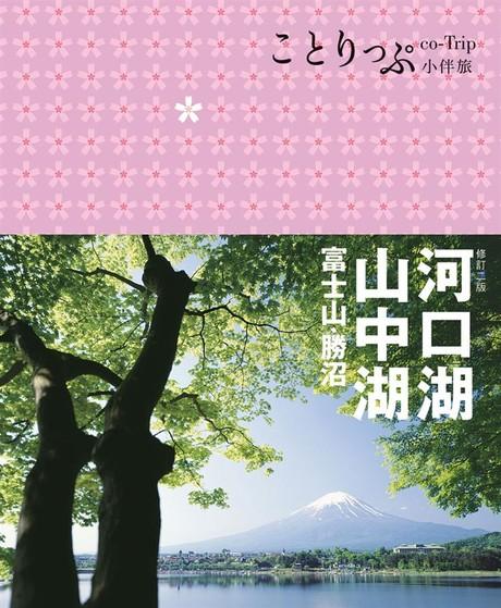 河口湖.山中湖:富士山.勝沼(二版)