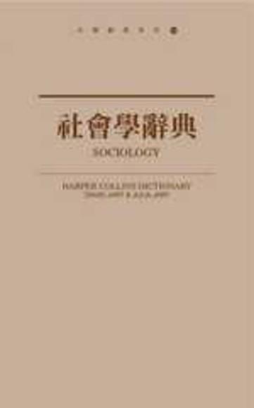 社會學辭典(平裝)