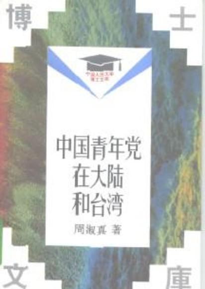中国青年党在大陆和台湾