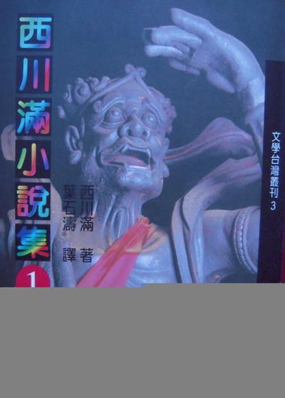 西川滿小說集 1