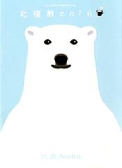 北極熊cafe