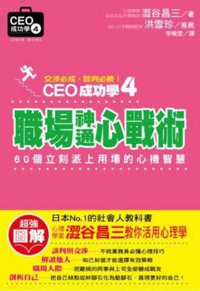 CEO成功學4