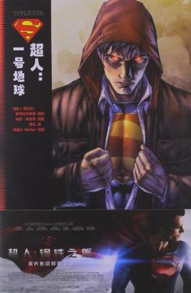 超人:一号地球