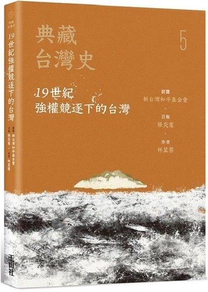 典藏台灣史(五) 19世紀強權競逐下的台灣