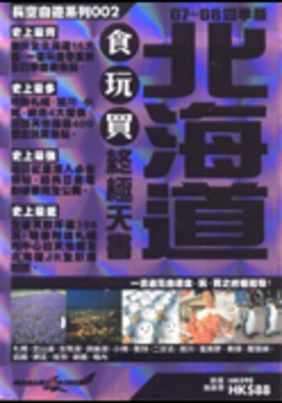 07-08北海道食玩買終極天書