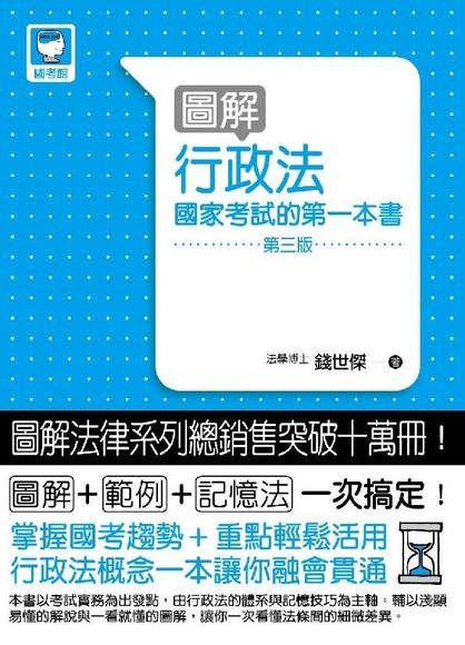 圖解行政法: 國家考試的第一本書 (第3版)