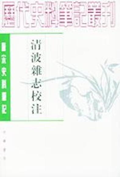 清波雜志校注