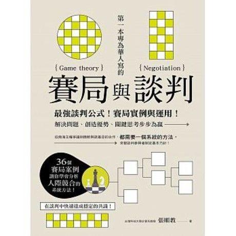 第一本專為華人寫的賽局與談判