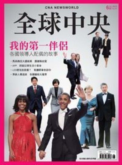 全球中央雜誌-月刊_第54期