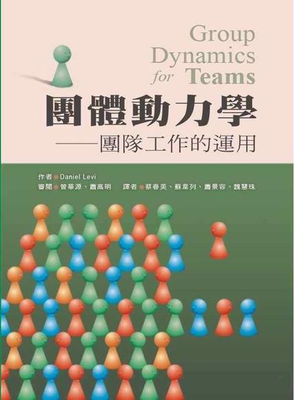 團體動力學