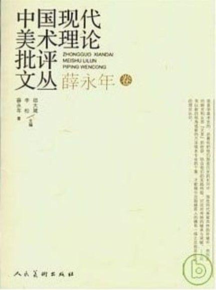 中國現代美術理論批評文叢·薛永年卷