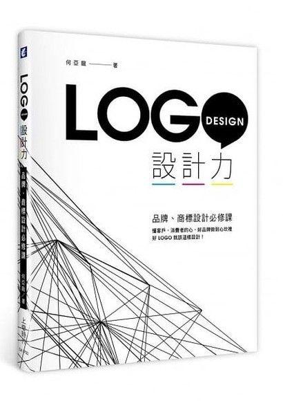LOGO設計力:品牌、商標設計必修課